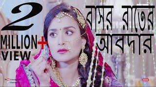Bengali Short Film 2017 | Basor Rater Abdar | Nadia | Bappi | Abul Hussain Mahmud | Cinematic BD