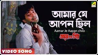 Aamar je Aapan chilo | Praner Cheye Priya | Bengali Movie Song | Kumar Sanu | Prasenjit Chatterjee