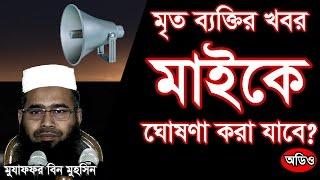 Mrito Bektir Khobor Mic a Ghoshona Kora Jabe? by Mujaffor bin Mohsin - New Bangla Waz 2017