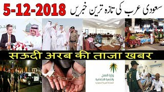Saudi Arabia Latest News Today Urdu Hindi | 5-12-2018 | King Salman | Muhammad bin Slaman Latest