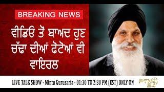 ਵੀਡਿਓ ਤੋਂ ਬਾਅਦ ਹੁਣ ਚੱਢਾ ਦੀਆਂ ਫੋਟੋਆਂ ਵੀ ਵਾਇਰਲ Mintu Gurusaria | Talk Show | PTN24 News Channel