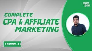 #1. Introduction - Complete CPA & Affiliate Marketing | Affiliate Marketing Bangla Tutorial