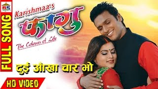 DUI AANKHA CHAAR BHO ||  दुई आँखा चार भो || PHAGU || NEPALI FILM SONG