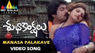 Subhakankshalu Songs | Manasa Palakave (Female) Video Song | Jagapati Babu | Sri Balaji Video