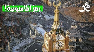تعرف على رمز الماسونية الذي يراه الناس يومياً في مكة ولا يعرفون حقيقته!