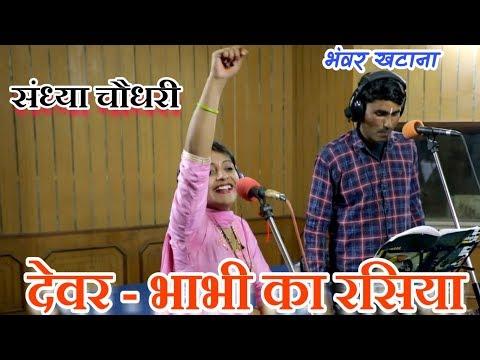Rajasthani Rasiya|| कैसे हेरि ढीली ढीली बतादे छोरी ||sandhya choudhary & Bhanwar khatana|| holi song