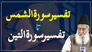 Bayan ul Quran HD - 105 - Sura Shams 1 - Sura Teen 8 (Dr. Israr Ahmad)