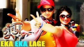 Eka Eka Lage |  HD Video Song | Gunda The Terrorist (2015) | Bengali Movie | Bappy | Achol