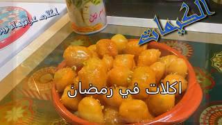 اكلات مميزه  , اكلات عراقيه ام زين  IRAQI FOOD OM ZEIN