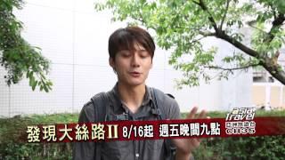 MOD第35台 亞洲旅遊 發現大絲路 第二季 8/16起 [預告]