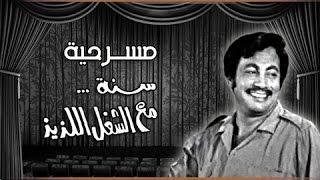 من روائع مسرح الريحاني: سنة مع الشغل اللذيذ | أبو بكر عزت - ليلى طاهر