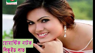 Romantic Natok | Liquid Love | Bangla Natok | Niloy , Hasin Rawshan