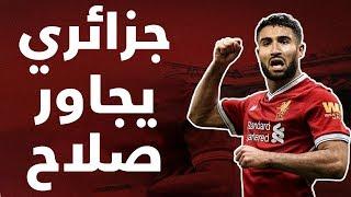 تفاصيل عقد غريزمان | أتلتيكو يجد البديل | لاعب عربي في ليفربول | مورينيو يغضب جماهير تشلسي
