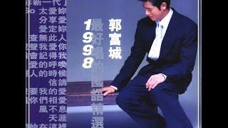 郭富城〔最好唱的國語精選〕1998作品輯