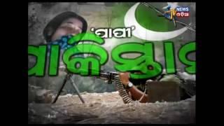 Special Report - PAPI PAKISTAN - Etv News Odia