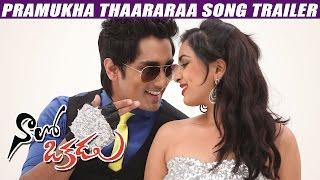 Naalo Okkadu - Pramukha Thaararaa Song Trailer - Siddharth, Deepa Sannidhi