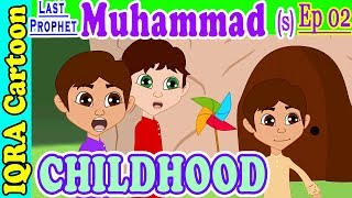 Prophet Muhammad (s) Ep 02 | Childhood  (Islamic cartoon - No Music)