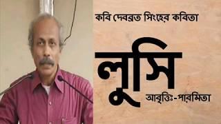 Bangla Kobita   লুসি   দেবব্রত সিংহ   Luci   Lucy   Debabrata Singha   Bengali Recitation   Paromita