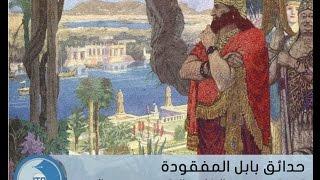 حدائق بابل المفقودة