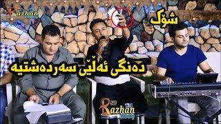 Rzgar Sharafkandi w Mariwan Sarawy 2017 Music : Zhwan Adnan - Track 4