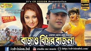 Bajao Biyar Bajna (2016) | Full HD Bangla Movie | Riyaj | Apu Bishwas | Afjol | Nutun | CD Vision