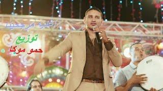 اغنيه مرجحينا I حماده الليثى - توزيع دى جى حمو موكا I شغل 2014