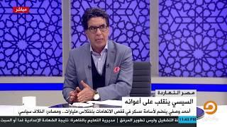 السيسي يؤكد ما قالة محمد ناصر منذ 8 أشهر باعتقال أحمد وصفي وأسامة عسكر