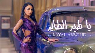 Layal Abboud - Ya Tayr El Tayer | ليال عبود - يا طير الطاير