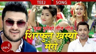 New Nepali Teej Song 2075/2018 | Shirphool Khasyo - Puja Puri & Khuman Adhikari Ft. Suman & Purnima