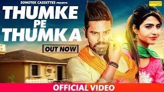 Thumke Pe Thumka | Raj Mawer, Sheenam Katholic | Preet Gahawat, Sonika Singh | Haryanvi Video Song