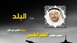 القران الكريم كاملا بصوت الشيخ احمد خضر الطرابلسى | سورة البلد