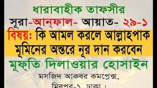 Bangla Tafsir   Sura Anfal  Ayat  29 Part   01   Mufti Delawar Hossain