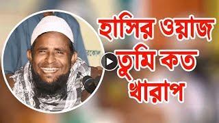 হাঁসি কাঁন্না মাখা করুন কাহিনি Bangla Waj Mahfil Mawlana Saiful Islam Siraji New Mahfil