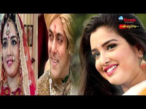 Xxx Mp4 आम्रपाली सलमान खान से करेगी शादी Amrapali To Marry Salman 3gp Sex