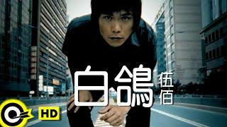 伍佰 Wu Bai&China Blue【白鴿 White dove】Official Music Video