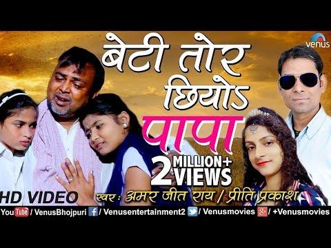 Xxx Mp4 2018 का भोजपुरी का सबसे Emotional गाना Beti Tor Chhiyo Papa बाप बेटी का रिश्ता Bhojpuri Song 3gp Sex