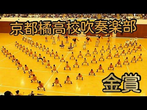 【祝 全� 大会 金賞】京� 橘高校吹奏� 部 Kyoto Tachibana SHS Band 2015 関西マーチングコンテスト京� 府予選