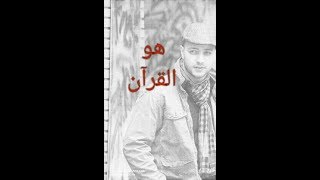 هو القرآن | ماهر زين |  Maher Zain - Huwa AlQuran  مكررة بدون موسيقى [HD]
