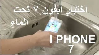 شاهد اختبار I phone 7  ايفون 7 تحت الماء ومقاومته ؟؟؟؟