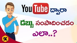 How to Earn Money From YouTube | in Telugu By Sai Krishna | Online Money| Income