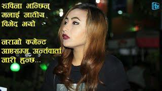 सामाज्ञीसँग माफी मागिन् रुविना लामाले Dublicate Samragee Rubina Lama Nepali celebrities