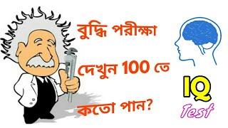 বুদ্ধি পরীক্ষা | IQ Test bangla | সাধারণ জ্ঞান প্রশ্নগুলোর উত্তর শুধুমাত্র টেলেন্ট রাই দিতে পারবে।