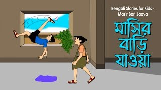 Masir Bari Jaoya   Nonte Fonte   Bangla Cartoon   Animation Cartoon