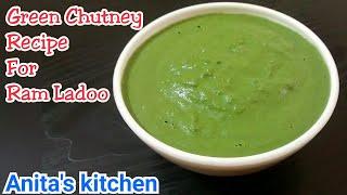 Chutney for Ram Ladoo | Green chutney recipe | Green Chutney for Ram Ladoo Recipe