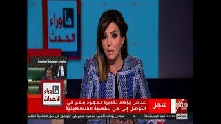 ما وراء الحدث | شاهد .. تميم تبرع بـ 2.5 مليون يورو لصالح قدامى محاربي جيش الاحتلال الإسرائيلي