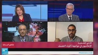 الأراضي الفلسطينية: الإعلاميون في مواجهة ثالوث التعسف
