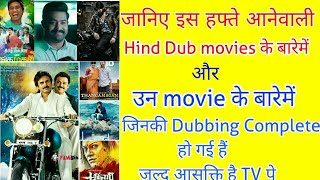 New Hindi dubbed movie News September | Jai luva kush trailer Release date