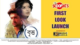 BRITTO | Bengali Movie 2014 | First Look Launch | Ena, Vikram | 11th August 2014