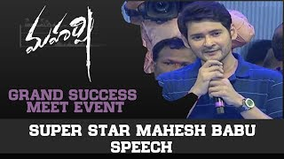 Super Star Mahesh Babu Speech -  Maharshi Grand Success Meet Event