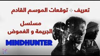 تعريف + توقعات الموسم القادم من مسلسل Mindhunter